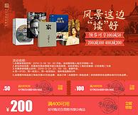 京东 人民文学出版社 图书专场促销