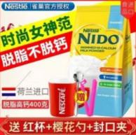 减少脂肪摄入:荷兰原装进口 雀巢 脱脂高钙奶粉 400g