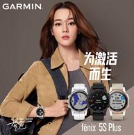 迪丽热巴同款,Garmin 佳明 fenix5S Plus 国行中文版 运动腕表