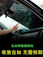 白菜价:车太太 吸盘伸缩遮阳挡 侧挡 40x60cm