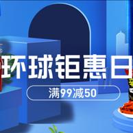 苏宁易购 环球钜惠日