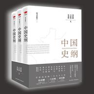 张荫麟,吕思勉,蒋廷黻 :《中国史纲》(套装全三册)