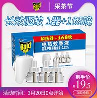 可用168晚:雷达 电热蚊香液  1器3液