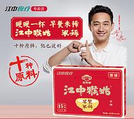 5分好评 含有人参 养胃暖胃:江中 猴姑早餐米稀 30gx15袋