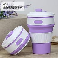 库存浅 可折叠 易携带:Yizr 便携硅胶折叠咖啡杯 350ml