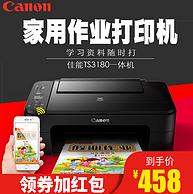 再降30元!打印+復印+掃描+wifi:佳能 打印機 TS3180