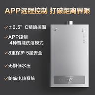 22日0点  ±0.5°c调节+恒温变频+app操控:云米 13L 燃气热水器 1C