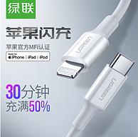 MFi认证!UGREEN绿联 US171 USB-C/Type-C to Lightning  PD快充数据线 1m