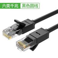 绿联 3m  六类 千兆网线