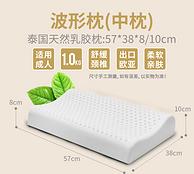 泰国进口乳胶原料:舒娜 泰国乳胶护颈枕