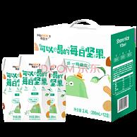 7种坚果+新西兰奶源!200mlx12盒 荷乐士 坚果酸奶