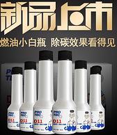 F1赛车队合作伙伴:德国 普罗菲 燃油添加剂 50mlx6瓶