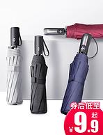 白菜价:调暖 折叠加固晴雨两用伞 手动款
