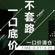 苏宁易购 SEVEN 柒牌 一口价清仓