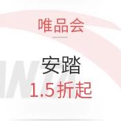 24日10点: 唯品会 安踏ANTA 最后疯抢专场 1.5折起
