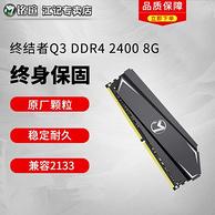MAXSUN 铭瑄 DDR4 2400 8G 台式机 内存条 258元