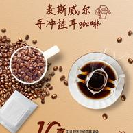 手冲黑咖啡:麦斯威尔 挂耳式咖啡 10包x2盒