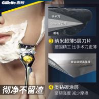 1刀架+9刀头:Gillette 吉列 锋隐致护男士手动剃须刀