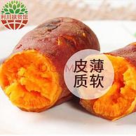 山野 沙地六鳌红蜜薯 5斤
