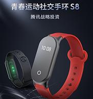 心率+睡眠监测 防水 待机21天:Pacewear 手环 S8