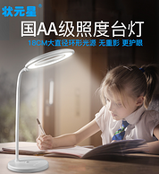 小編解毒,國AA級臺燈:狀元星 led護眼臺燈 Z05