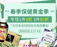 多庆屋中文网 家庭常备保健促销专场