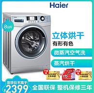 低过双11!Haier海尔 EG8012HB86S 8公斤 全自动 变频 滚筒洗衣机