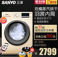 1级能效:三洋 洗烘一体变频洗衣机 10kg