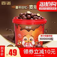 4.9分:百诺 纯可可脂麦丽素 520g
