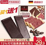 临期 不含代可可脂:德国 萨洛缇 72%可可脂黑巧克力 100g