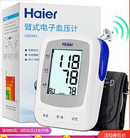 智能加壓+語音播報+雙人使用:海爾 電子血壓計