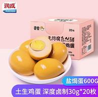 無防腐劑:四川風味 潤成 鹵雞蛋 鹽焗味 30gx20枚