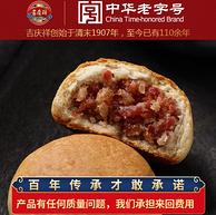 中华老字号 吉庆祥 云腿酥饼 80gx8枚