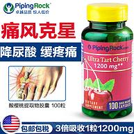 预防痛风降尿酸!100粒x 2瓶,美国 PipingRock 酸樱桃胶囊