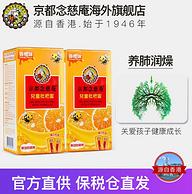润肺护喉:京都念慈菴 儿童枇杷蜜 8袋x2盒