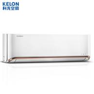 降300,Kelon 科龙 KFR-35GW/QAA1(1P69) 1.5匹 变频 壁挂式空调