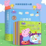 英国学院奖:《小猪佩奇 第一辑》 (全10册)