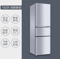 1级能效+7档调温:康佳 192L 三门冰箱 BCD-192MT
