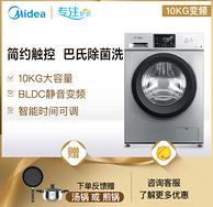 8日0点:Midea 美的 10公斤 变频滚筒洗衣机 MG100V331DS5