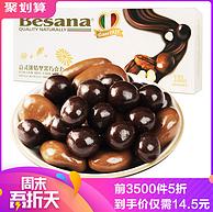 双重优惠:洽洽 意式浓情坚果巧克力 132g