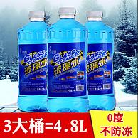 价格再降、白菜价!1.6Lx3桶:中德 汽车玻璃水
