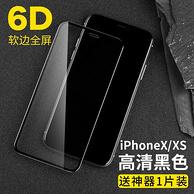 闪魔 iPhone X、iPhone Xs 软边全屏钢化膜