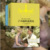 限plus会员:《了不起的盖茨比》中英版 套装全2册