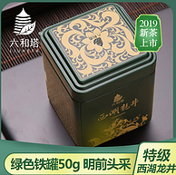 2019年新茶 明前特级!六和塔 西湖龙井 50g