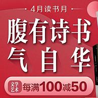 京东 腹有诗书气自华 文学艺术图书