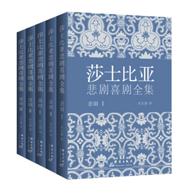 《莎士比亚悲剧喜剧全集》套装全5册