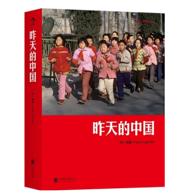 《昨天的中国》摄影集