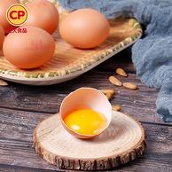 2件x30枚 正大食品 桃谷香 鮮雞蛋 1590g禮盒裝