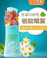 儿童 孕妇可用:日本 VAPE 驱蚊水喷雾 200ml