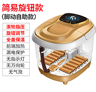 12滚轮+加热:Creajoy 创悦 旋钮款足浴盆 CY-8106F